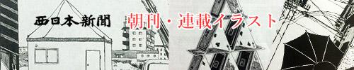金子恵・西日本新聞連載