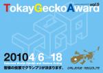 公募展 Tokay Gecko Award 2010