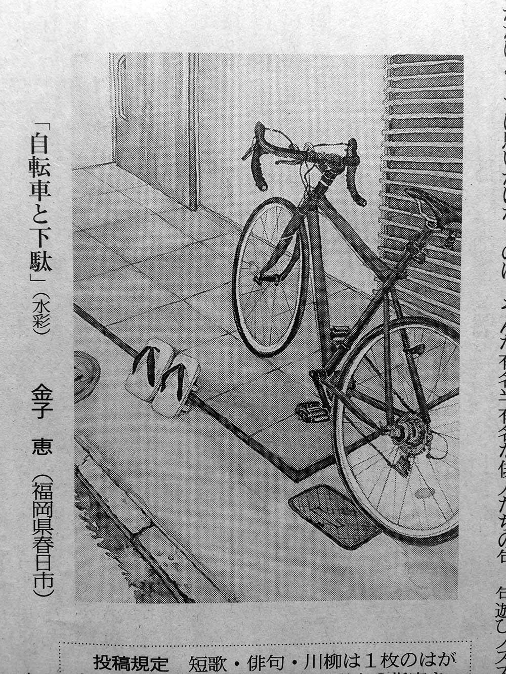 2014年6月2日(月)『自転車と下駄』