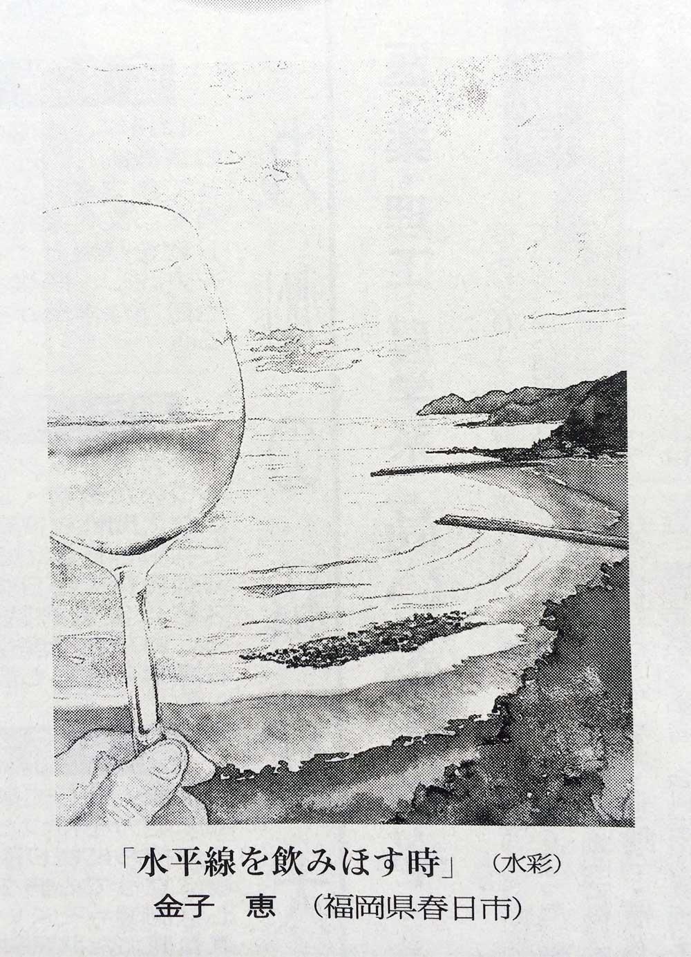 2014年9月15日(月)掲載【水平線を飲みほす時】