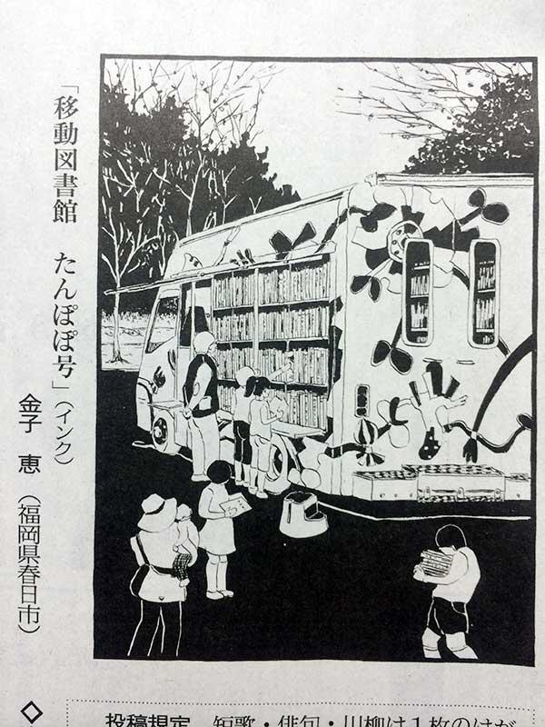 移動図書館たんぽぽ号 2014年12月1日掲載  →Artist Comment