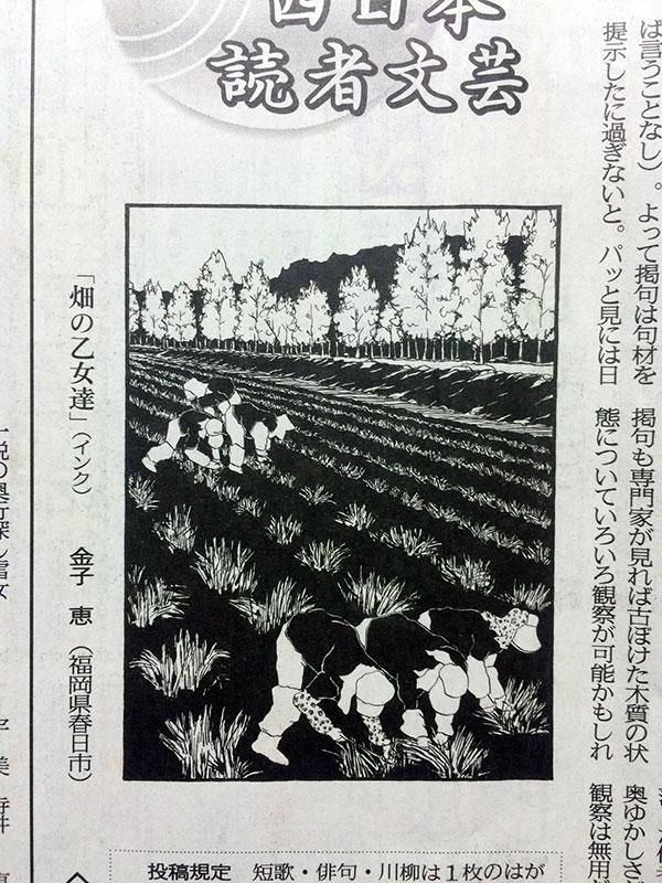 2015年2月16日掲載(畑の乙女達)→作家コメント