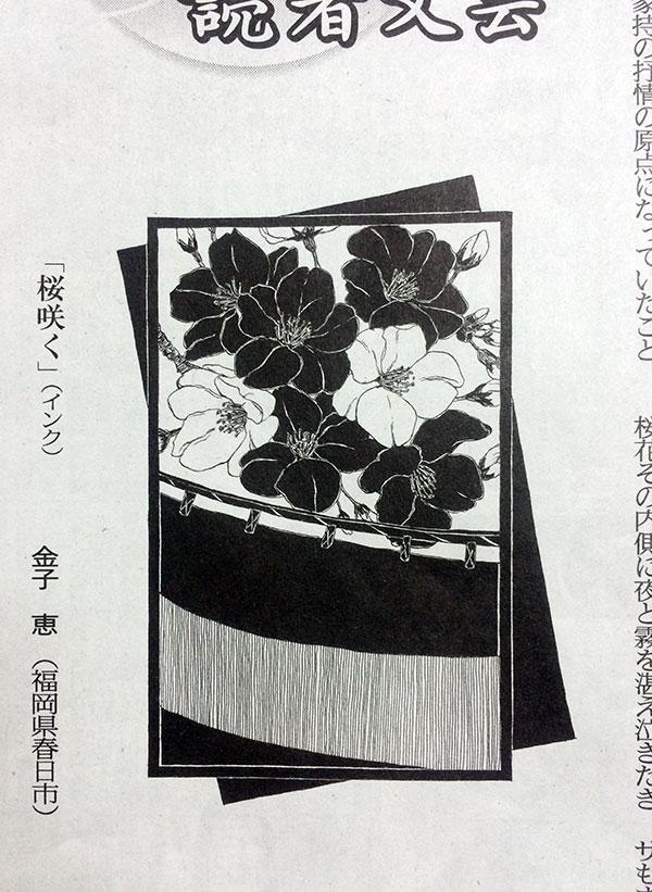 2015年4月6日掲載「桜咲く」(インク)→作家コメント