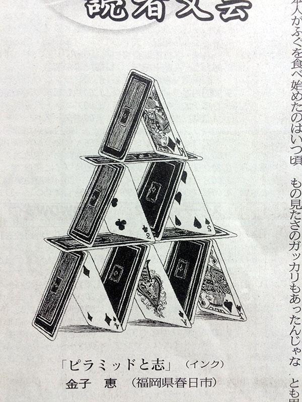 2015年5月18日掲載「ピラミッドと志」(インク)→作家コメント