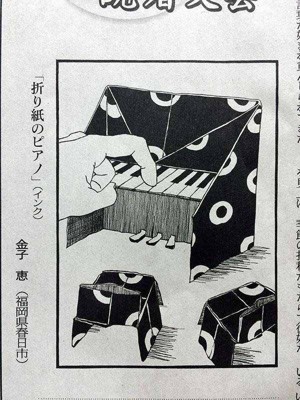 2015年9月7日(月)『折り紙のピアノ』→作者コメント