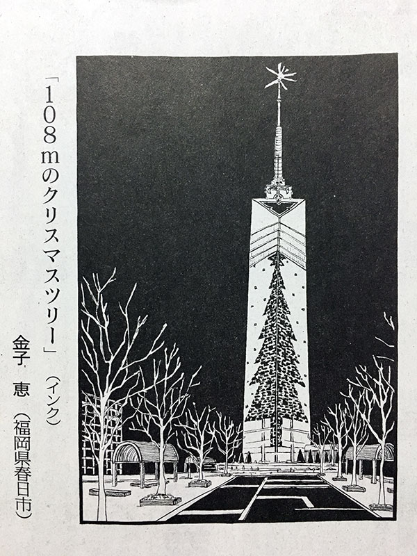 2015年12月7日(月)掲載 『108mのクリスマスツリー』 →作者コメント