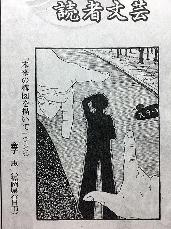2016年3月21日(月)掲載『未来の構図を描いて』 →コメント