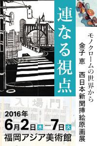 連なる視点ー金子恵 西日本新聞挿絵原画展